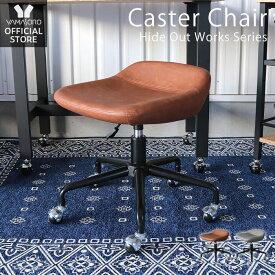 回転 スツール キャスター 回転椅子 チェア レザー おしゃれ アンティーク エステ 高さ調整 昇降機能付き コンパクト 移動 ガレージ オフィス 事務 デスクチェア 美容室 プレゼント キャメル グレー ヤマソロ 新生活