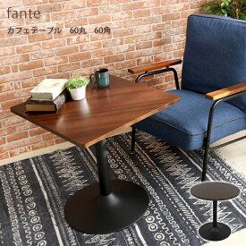 テーブル カフェテーブル サイドテーブル 60幅 北欧 センターテーブル リビングテーブル おしゃれ ビーチ材 モダン カフェ レトロ 正方形 円形 丸型 角型 木製 スチール 1本脚 一本脚 60×60cm 天然木 ファンテ