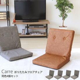 座椅子 リクライニング 4脚 セット 4脚セット コンパクト 椅子 フロアチェア フロア チェア 折りたたみ おしゃれ 折り畳み リクライニングチェア 来客用 Carre キャレ レザー 合皮 合成皮革 キャメル グレー 北欧 同色4脚セット