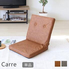 座椅子 リクライニング コンパクト 椅子 フロアチェア フロア チェア 折りたたみ おしゃれ 折り畳み リクライニングチェア 来客用 Carre キャレ レザー 合皮 合成皮革 キャメル グレー 北欧 単品