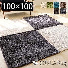 ラグ 洗える ラグマット 北欧 おしゃれ 厚手 グレー 滑り止め カーペット マット 絨毯 100×100 正方形 リビング マイクロファイバー 洗濯 床暖房 夏用 ホットカーペット対応 ヤマソロ 組み合わせラグ CONCA コンカ