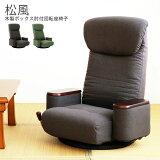 座椅子,回転,リクライニング,ハイバック,肘掛け,コンパクト,ロータイプ,リラックスチェア,リクライニングチェア,フロアチェア,松風,まつかぜ,木製ボックス肘付回転座椅子