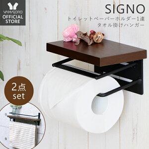 トイレットペーパーホルダー タオル掛けハンガー 2点セット おしゃれ シングル 木製 アンティーク 収納 飾り棚 カバー ナチュラル シンプル DIY ブラウン 茶色 SIGNO シグノ トイレットペーパ