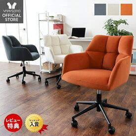 パソコンチェア 疲れにくい デスクチェア 幅広 おしゃれ ゆったり オフィスチェア デスク チェア 椅子 オフィスチェアー 昇降 回転 キャスター付 事務椅子 イス テレワーク ベロア 布 グレー オレンジ ホワイト 白 ネージュ