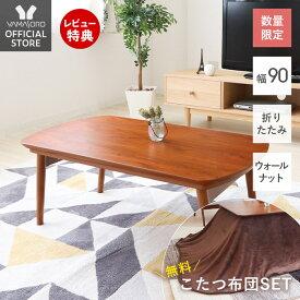 テーブル 折りたたみ 折り畳み ローテーブル 北欧 折り畳みテーブル センターテーブル おしゃれ こたつテーブル 長方形 90 木製 リビングテーブル ビーグル 90×50 90幅 ヤマソロコタツ