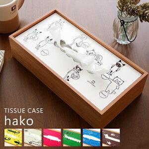 ティッシュケース おしゃれ 北欧 かわいい 木製 ティッシュカバー ティッシュボックス ティッシュケースカバー 日本製 ケース カバー hako CATS 猫 ネコ ねこ ふて猫 天然木 国産 手作り 新築祝