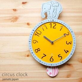 時計 壁掛け 振り子時計 振り子 北欧 おしゃれ かわいい アンティーク 日本製 掛け時計 circus clock サーカスクロック 壁時計 壁掛け時計 かけ時計 ぞう ゾウ 象 木製 国産 手作り 新築祝い 結婚祝い お祝い 誕生日 ギフト プレゼント 子供部屋