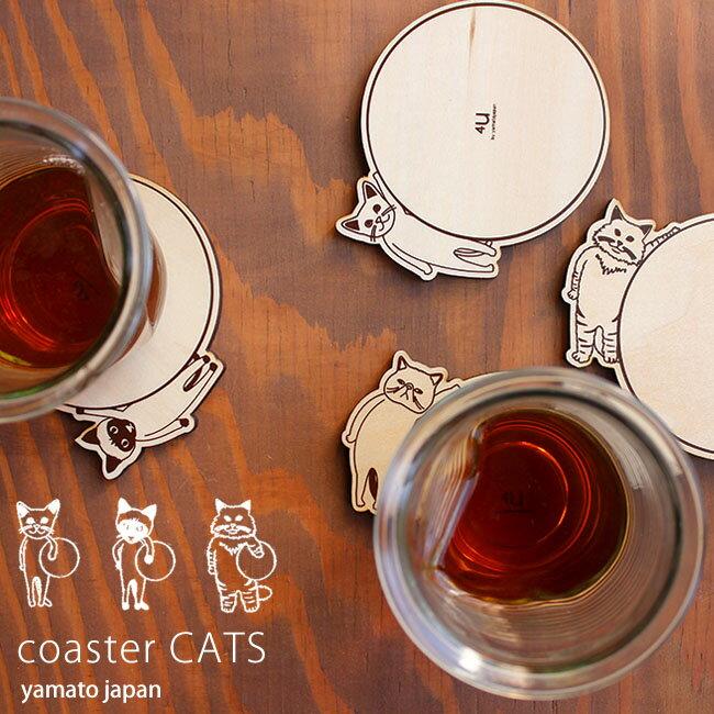 コースター 木製 おしゃれ 北欧 かわいい 木のコースター 日本製 corster CATS 猫 ネコ ねこ 木 天然木 ウッド 国産 手作り 新築祝い 結婚祝い お祝い 誕生日 クリスマス ギフト プレゼント ナチュラル ふてネコ ふて猫 ゆるかわ ブサかわいい