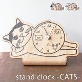 時計,置き時計,北欧,おしゃれ,かわいい,日本製,CATSclock,キャッツクロック,猫,ネコ,ねこ,木,木製,ウッド,国産,手作り,新築祝い,結婚祝い,お祝い,誕生日,クリスマス,ギフト,プレゼント