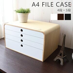 [最大500円OFFクーポン] 引き出し 収納 卓上 書類 おしゃれ 北欧 整理 ファイル 木製 収納ボックス 収納ケース ファイルケース A4 FILE CASE A4ファイルケース 4段 5段 文房具 ケース かわいい デス