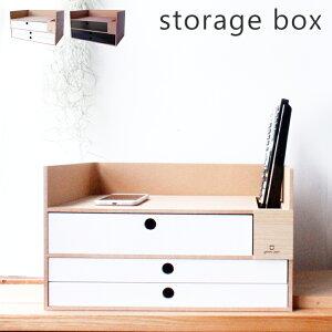 [9/15限定P10倍※条件付] 引き出し 収納 ボックス ケース 卓上 おしゃれ 書類 A4 リモコン 北欧 整理 ファイル 木製 収納ボックス 収納ケース 小物入れ storage box A4ファイルケース 文房具 かわい