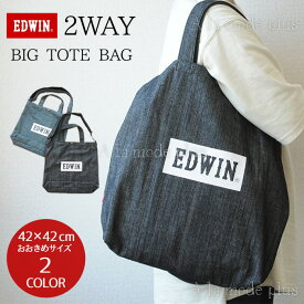 EDWIN 2way トートバッグ ショルダーバッグ レディース メンズ エコバッグ エドウィン デニム バッグ トート シンプル 肩掛け ショルダー A4 学生 通勤 通学 大容量 鞄 かばん サブバッグ カジュアル ブラック ブルー かわいい BAG デニムバッグ 大きめ