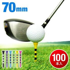 ゴルフ ティー 木 ウッドティー ティ 木製 ロングティー 70mm 100本 セット プリント メモリ 目盛り 付き ゴルフティ 木製 目盛り付き 7cm ロング 長い 同じ高さ ラウンド用品 ゴルフ用品 ティ 70ミリ 送料無料 まとめ買い