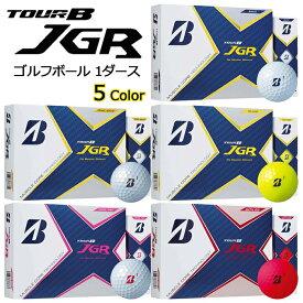 【 2021年最新モデル 】 ブリヂストン ゴルフボール ツアーB 1ダース ( 12個入 ) TOUR B 21JGR JGR J1WX J1GX J1YX J1RX J1PX TOURBボール ブリヂストンゴルフ ボール ブリヂストンボール ホワイト パールホワイト イエロー マットレッド ピンク 飛ぶ 飛距離 送料無料
