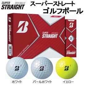 ゴルフボール 1ダース 新品 12個 ブリヂストン スーパーストレート 12球入 公認球 ゴルフ ボール ホワイト T1WX パールホワイト T1GX イエロー T1YX ブリジストン 送料無料