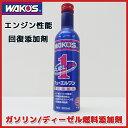 WAKOS (ワコーズ) フューエルワン F1 ガソリン ディーゼル 燃料添加剤 和光ケミカル フーエルワン フォーエルワン 1