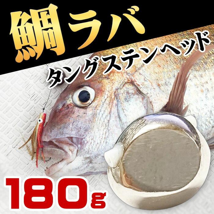 タイラバ用 タングステン ヘッド 180g 1個 鯛カブラ 交換用 スペア ルアー フィッシング用品 真鯛 青物 底物 鯛ラバ