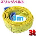 スリングベルト 3m 幅75mm 使用荷重3t ベルトスリング 繊維ベルト 吊りベルト クレーンベルト 帯ベルト 吊り上げ 作業…
