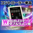 【Wライン用】オプションパーツ 光が流れるRGB LEDテープ専用 コントローラー 単体販売 点灯パターン 132種類 高性能