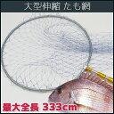 玉網 たも網 釣り タモ 48cm 最大全長333cm 折りたたみ 大型 ランディングネット 玉網セット 釣具 フィッシング用品 ネット