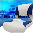ボートシート 船 ボート 椅子 チェア 船舶 マリンシート キャプテンシート 折りたたみ可 座面のみ 青 白