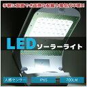 LED ソーラーセンサーライト 屋外 外灯 700LM 防水IP65 人感 センサー 屋外照明 照明センサーライト 玄関照明センサー ソーラーライト