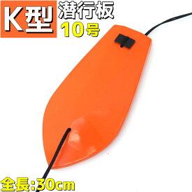 潜行板 K型 10号 30cm マリンボート 潜水板 トローリング 釣り 引き縄 船舶用品 曳き縄 潜行版 カツオ板 引き釣り ルアー ライトトローリング