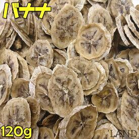 【送料無料】乾燥バナナ ドライフルーツ バナナ 砂糖不使用 無添加 ばなな 120g フィリピン産 お試し フルーツ お菓子 おやつ 紅茶 ヨーグルト 果物 乾燥果実 トッピング ハーバリウム 母の日