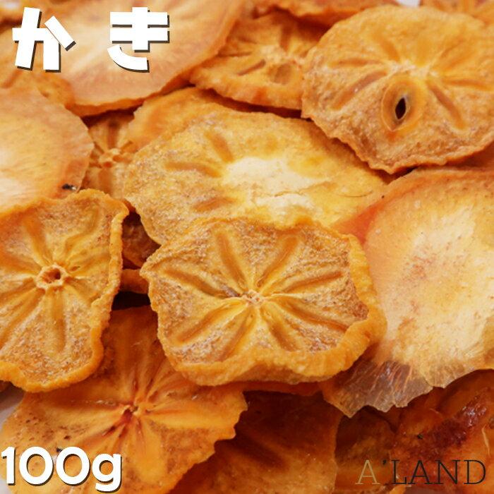 ドライフルーツ 柿 国産 砂糖不使用 無添加 かき 100g フルーツ お菓子 おやつ 紅茶 ヨーグルト 果物 乾燥果実 トッピング ハーバリウム 母の日