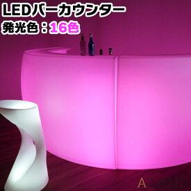 光るLEDバーカウンターテーブル 1個 イベントテーブル イルミネーション インテリア 16色 リモコン 光るテーブル イベント用テーブル 抗菌加工 衛生的 LED内蔵 防水 IP65 屋外使用OK LED家具