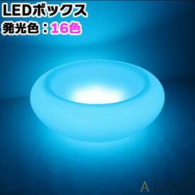 LEDボックス 16色カラーチェンジ点灯 小物入れ 小物収納 収納BOX プラスチックケース ラック シェルフ 収納ケース 丸型 リモコン操作OK 抗菌加工 衛生的 LED内蔵 防水 IP65 屋外使用OK LED家具