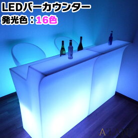 光るLEDバーカウンターテーブル【1個】発光色は16色でリモコンで遠隔操作OK 光るテーブル イベント用テーブル 抗菌加工 衛生的 LED内蔵 防水 IP65 屋外使用OK LED家具