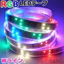 【Wライン】爆光光が流れるRGBLEDテープライト5m600LED搭載133点灯パターン最大25M延長可能防水加工リモコン付きSMD5050パターン記憶型イルミネーション