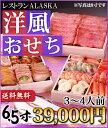 おせち料理「アラスカオリジナル洋食おせち」(6.5寸)