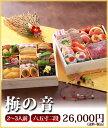 おせち料理「梅の音」