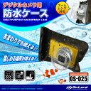 防水ケース デジタルカメラ 防水カバー 防水ポーチ オンロード (OS-025) CANON SONY Nikon OLYMPUS FUJIFILM CASIO...