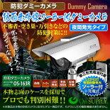 ダミーカメラソーラーバッテリー付防雨タイプ(OS-163R)
