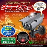 ダミーカメラソーラーバッテリー付防雨タイプ(OS-173)