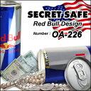 隠し金庫 飲料缶型 『シークレットセーフ Red Bull』 セーフティボックス (OA-226) アメリカン 雑貨 貴重品 タンス貯金 へそくり 防犯
