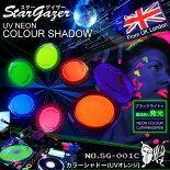 【メール便OK】イベントグッズスターゲイザーStargazer『カラーシャドーUVオレンジ(SG-001C)』ブラックライトで蛍光色に発光するUVカラー鮮やかなアイシャドーで輝く目元メイクを楽しもうネオンカラー全6色