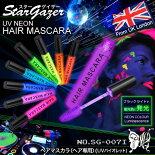 イベントグッズスターゲイザーStargazer『ヘアマスカラUVバイオレット(SG-007I)』ブラックライトで蛍光色に発光するUVカラーヘア専用マスカラタイプで塗りやすいネオンカラーのワンポイントメッシュに全9色