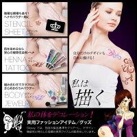 タトゥーシール星スターモノクロシルエット(GT-067)Tattooフェイクタトゥーシールトライバル(ゆうパケット対応)