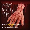『血の手』 (OA-1550) ハロウィン ジョークグッズ 仮装 お化け屋敷 リアル おもしろアイテム