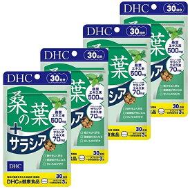 DHC 桑の葉+サラシア(30日分)4511413628720 / 4個セット /メール便発送で送料無料