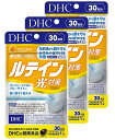DHC ルテイン 光対策 30日分【機能性表示食品】 4511413622377 【3個セット】