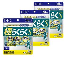 3袋セット / 極(ごく)らくらくS 30日分 / メール便のみ送料無料