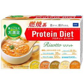 【送料無料】DHC プロティンダイエット リゾット 15袋入(5味×各3袋)4511413615249