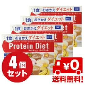 4個セット DHC プロティンダイエット 15袋入 (5味×各3袋) ディーエイチシー おきかえ食 ドリンク / 送料無料(一部地域除く)