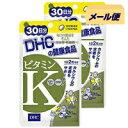 【メール便のみ送料無料】【2個セット】DHC ビタミンK 30日 4511413606544