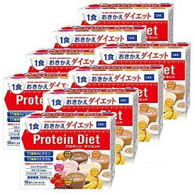 8個セット DHC プロティンダイエット 15袋入 (5味×各3袋) ディーエイチシー おきかえ食 ドリンク / 送料無料(一部地域除く)